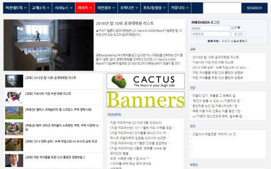 ScreenCapture_KMEDIAUSA_3