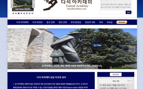 daseok_site